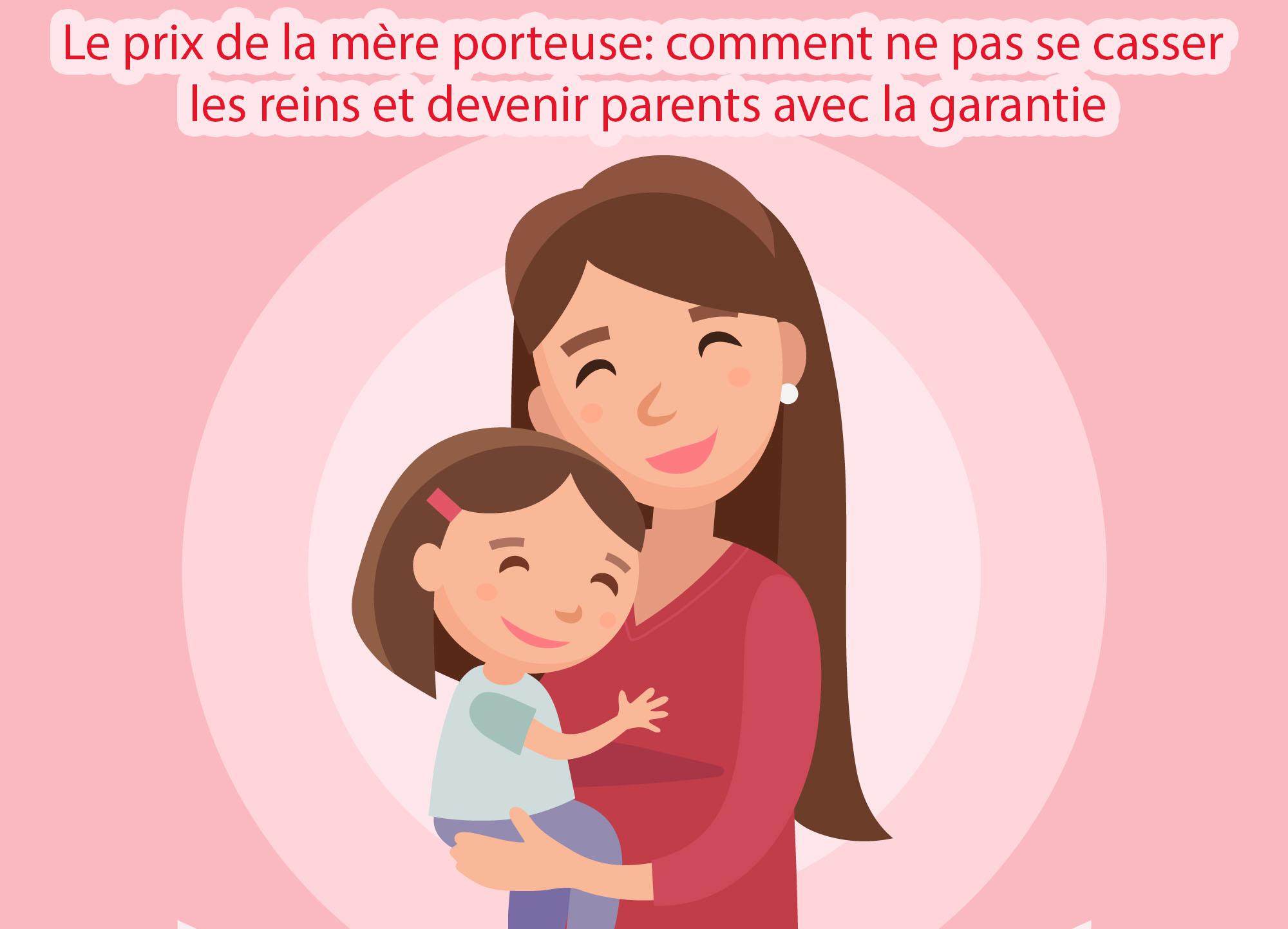Le prix de la mère porteuse: comment ne pas se casser les reins et devenir parents avec la garantie